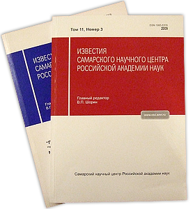 Cover of the Journal of 'Proceedings of the Samara Scientific Center of the RAS'